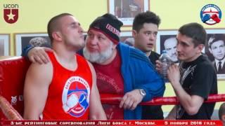 3-ые рейтинговые бои Лига бокса г. Москвы  – 05.11.16 г. до 91 кг.