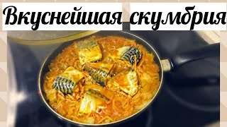 Рецепт очень вкусной скумбрии. Как приготовить скумбрию на сковороде.