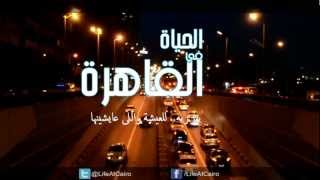 Promo Life@Cairo - Yasmen Refaat El-Shaa'rawy |  برومو الحياة في القاهرة - ياسمين رفعت الشعراوي