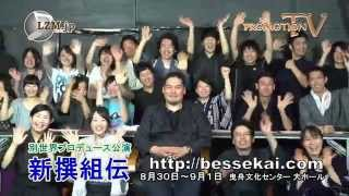 舞台『新撰組伝』別世界カンパニー!神崎真司・桑原みずき・いしだ壱成ら豪華な顔ぶれ!