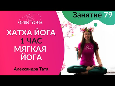 Хатха йога. Занятие 79. Мягкая йога. 1 час. Александра Тата
