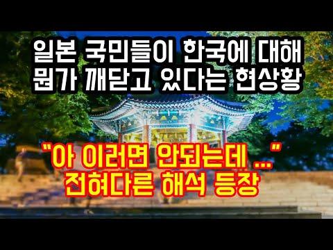 """""""한국에 대한 전혀 다른 해석 등장"""""""