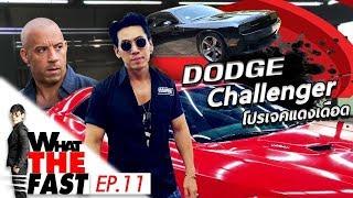 โปรเจคแดงเดือด! ตามรอยวินดีเซล Dodge challenger EP.11   What the fast (WTF)