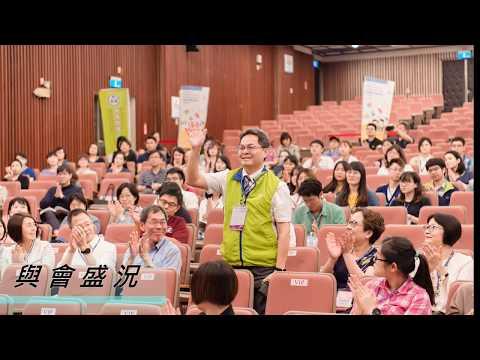 高師特中國際研討會_2019台灣特教發展暨未來展望_第一天活動成果