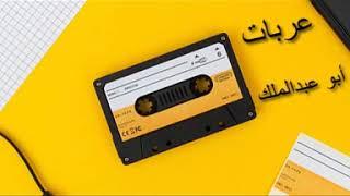 مازيكا أنشودة عربات تدفقت | أبو عبدالملك تحميل MP3