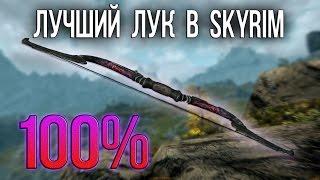Skyrim - Самый красивый