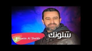 Naeim Alsheikh - Shlonak / نعيم الشيخ - شلونك تحميل MP3