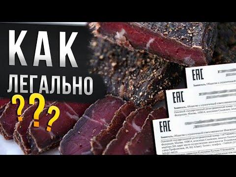 Что нужно для легального производства сыровяленого мяса!! Документы, договора?