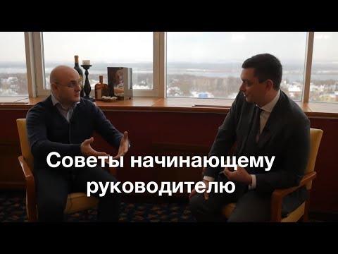 Максим Батырев - советы начинающему руководителю