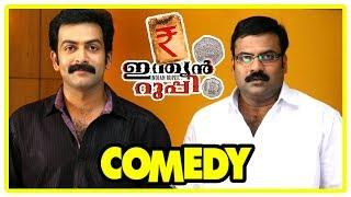 Indian Rupee Malayalam Movie   Full Comedy Scenes   Part 1   Prithviraj   Tini Tom   Thilakan