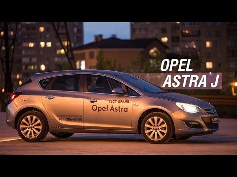 Opel  Astra J Hatchback Хетчбек класса C - тест-драйв 2
