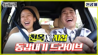 (Eng sub) [환불원정대 선공개 - 선불원정대] 천옥 x 지섭 동갑내기 드라이브🚙 (Hangout with Yoo - refund sisters)
