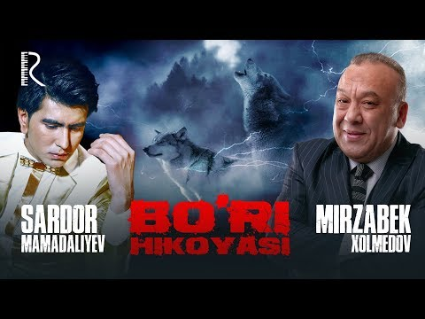 Mirzabek Xolmedov va Sardor Mamadaliyev - Bo'ri hikoyasi (Mirzo teatr)