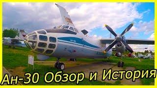 Самолет для аэрофотосъемки Антонов АН-30 обзор и история модели. Крутые советские самолеты фото