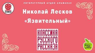 Н. С. Лесков. Язвительный. Аудиокнига. Полный рассказ