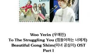 Woo Yerin(우예린)-To The Struggling you(힘들어하는 너에게) lyrics ost Beautiful Gong Shim (미녀 공심이) part1