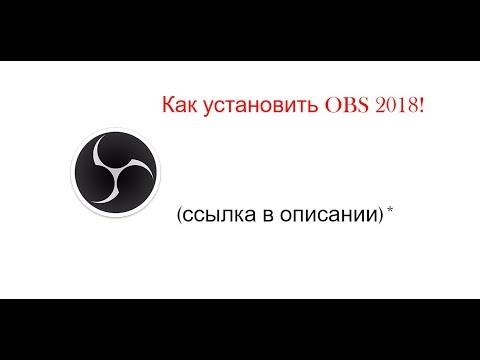 ГДЕ СКАЧАТЬ OBS 2018!