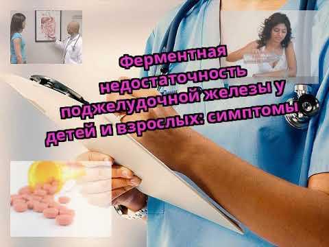 Ферментная недостаточность поджелудочной железы у детей и взрослых: симптомы