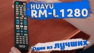 """Универсальный пульт HUAYU RM-L1280 от компании Интернет-магазин """"Ваш пульт"""" - видео"""
