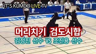 검도시합 김정진 선수와 조진용선수 머리치기/잇츠검도TV/잇츠검도
