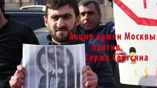 Не хотим Сержика и Лфика - армяне Москвы провели акцию в поддержку Пашиняна