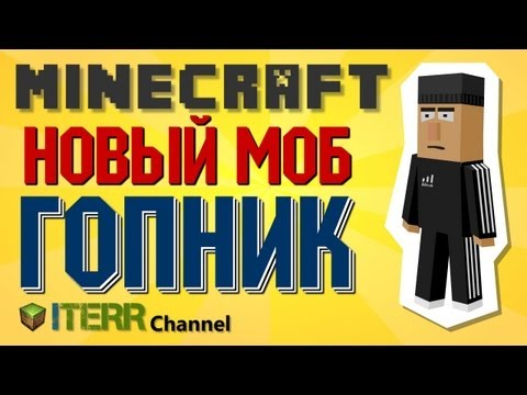 Minecraft. Новый моб - Гопник.