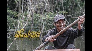 FIN FROG # พายเรือลุยป่า หาปลาหมอตะกรับ