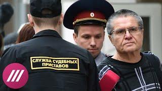В суде показали видео передачи взятки Улюкаеву: «Сумка ждала под елкой»