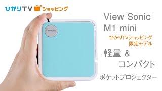 ミニプロジェクター(ひかりTVショッピング限定モデル)