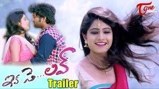 Ika Se Love Movie Trailer    Sai Ravi, Deepthi