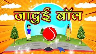 जादूई बॉल | Moral Stories | Hindi Cartoon | Magical Stories | Mahacartoon Tv XD