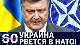 60 минут. Порошенко готовит референдум о вступлении в НАТО. От 01.12.17