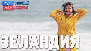 Зеландия. Орёл и Решка. Морской сезон/По морям-2 (Russian, English subtitles)