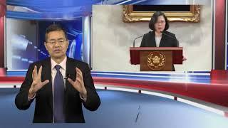 热评:蔡英文迅猛反击习近平、两岸紧张局势2019要升级(1/2 热点快评)