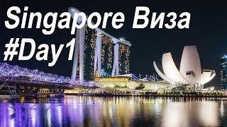Сингапур #Day 1 - Приезд, аренда жилья, как мы нашли квартиру!
