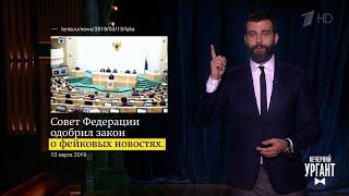 Новости. Вечерний Ургант.  14.03.2019