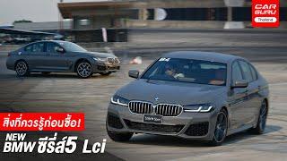 รีวิว - ทดลองขับ BMW 330Li 520d และ 530e รถยนต์พรีเมี่ยมผสานสมรรถนะสุดทึ่ง!