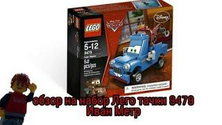 Обзор на набор Лего тачки 9479 Иван Метр