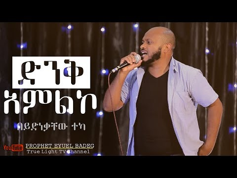NEW 2019 ይድነቃቸው ተካ mezmur || protestant new mezmur  ||TRUE LIGHT TV CHANNEL
