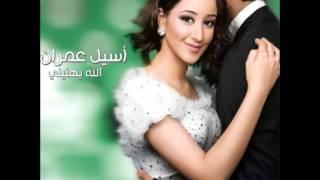 تحميل اغاني Aseel Omran ... Ala Yadaiak   أسيل عمران ... علي ايداك MP3