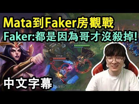 SKT Faker 勒布朗引來Mata觀戰.. 結果卻害Faker操作失誤?! (中文字幕)
