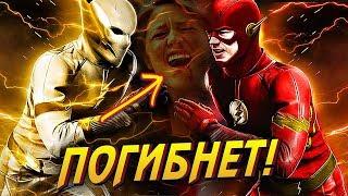 НОВАЯ ИСТОРИЯ ГЕРОЕВ! [Теория объясняющая перезапуск сериальной вселенной] / Флэш | The Flash