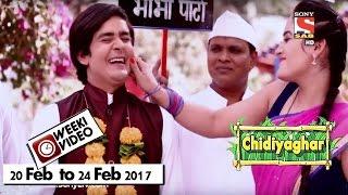 WeekiVideos | Chidiya Ghar | 20th Feb to 24th Feb 2017 | Episode 1362 to 1366
