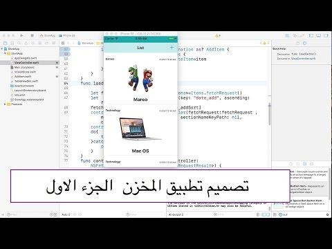36- iOS|| Core Data- تصميم تطبيق المخزن - تحميل وخزن الصور