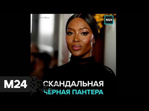 , title : 'Скандалы и романы знаменитой модели Наоми Кемпбелл - Москва 24'