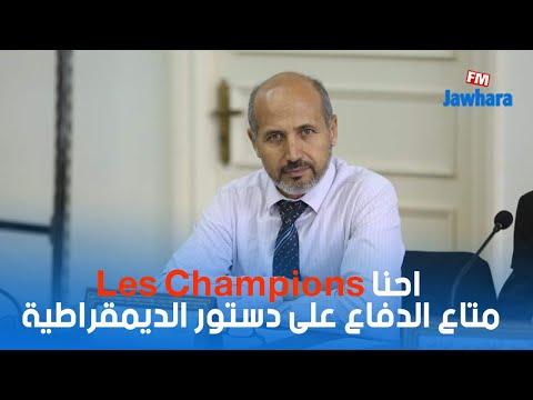 العجمي الوريمي احنا Les Champions متاع الدفاع على دستور الديمقراطية