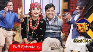 Mundre Ko Comedy Club    Season 2    EPISODE 19   Manoj Gajurel Special