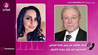 أول تعليق لنقابة الفنانين في لبنان على قرار استقالة نوال الزغبي تحميل MP3