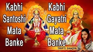 Kabhi Santoshi Mata Banke Kabhi Gayatri Mata Banke
