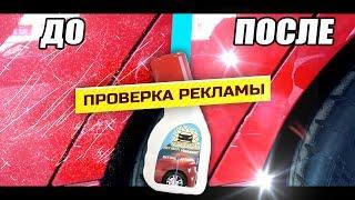 Крем от ЦАРАПИН НА МАШИНАХ!  - проверка рекламы
